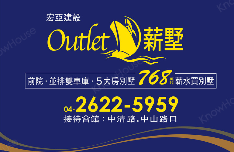 outlet薪墅